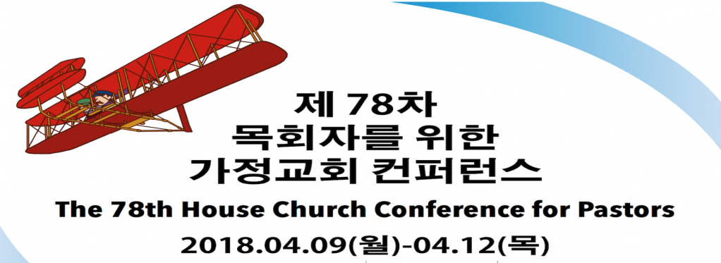 78pastorconf.png